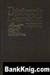 Книга Руководство по интенсивной терапии