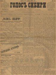 Журнал Голос Сибири. 1905-1906 гг. (50 номеров)