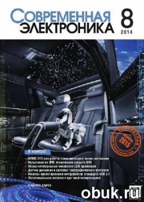 Книга Современная электроника №8 (октябрь 2014)