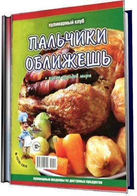 Кулинарный клуб. Пальчики оближешь №11 (ноябрь 2014)