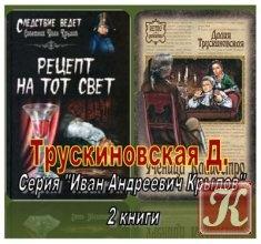 Книга Книга Иван Андреевич Крылов - 2 книги