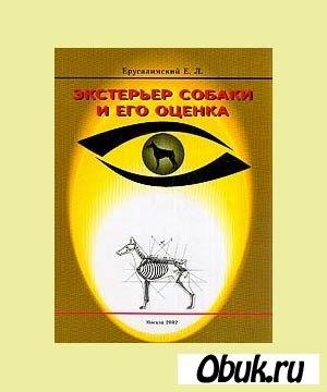 Книга Экстерьер собаки и его оценка