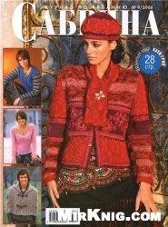 Журнал Сабрина №9 2006