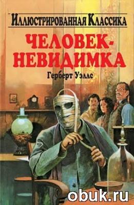 Книга Герберт Уэллс - Человек-невидимка (аудиокнига) читает Николай Козий
