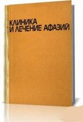 Книга Клиника и лечение афазий.