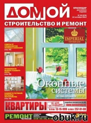 Журнал Домой. Строительство и ремонт. Краснодар №32 2012