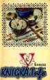 Книга Блюда украинской кухни. Комплект открыток
