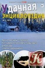 Книга Удачная энциклопедия № 3 2013