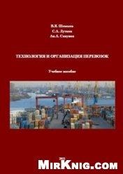 Книга Технология и организация перевозок