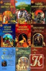 Книга Тайны Земли Русской /63 тома