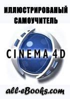 КНИГА САМОУЧИТЕЛЬ CINEMA 4D КОРСАКОВ С В СКАЧАТЬ БЕСПЛАТНО