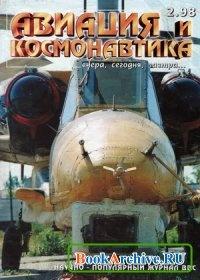 Журнал Авиация и космонавтика №2 (Выпуск 34) 1998.