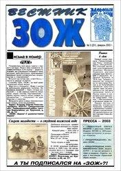 """Журнал Вестник """"Здоровый Образ Жизни"""" №3 2003"""
