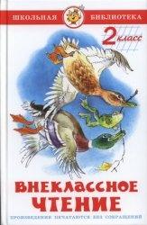 Книга Внеклассное чтение (для 2-го классa)