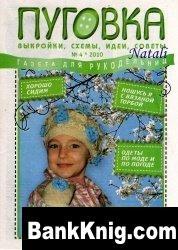 Журнал Пуговка №4 2010 djvu в архиве rar(+5% на восстановление) 2,9Мб
