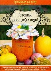 Журнал Припасаем на зиму №21 2013. Готовим овощную икру