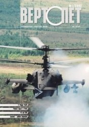 Журнал Вертолёт №01 2002
