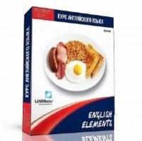 Аудиокнига Полный курс английского языка - English Elements  1802,24Мб
