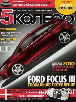 Журнал 5 колесо №2 (202) февраль 2010