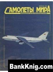 Журнал Самолёты мира №2 1995 pdf  19,9Мб