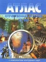 Книга Атлас. Отечественная история ХХ век. 9 класс pdf  28,75Мб