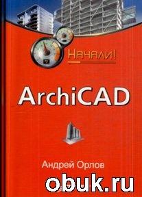 Книга ArchiCAD