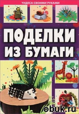Книга Ж.Ю. Шквыря. Поделки из бумаги