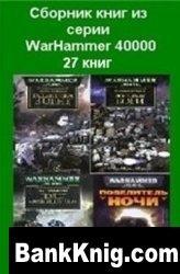 Книга Собрание произведений из серии WarHammer 40000 (27 книг) fb2  7,8Мб