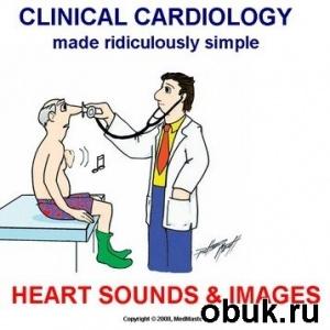 Книга Clinical Cardiology Made Ridiculously Simple. Электронное приложение
