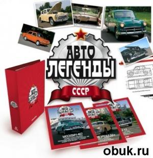 Книга Автолегенды СССР №1-100 (2009-2012). Архив 2009-2012