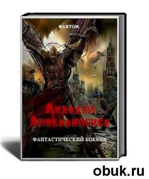 Книга Лиходеи Апокалипсиса. Фантастический боевик. (237 книг / 2005-2012)