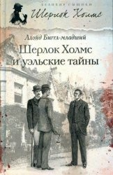Книга Шерлок Холмс и уэльские тайны