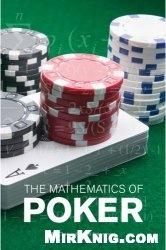 Книга The mathematics of poker
