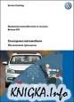 Книга Сенсорика автомобиля. Физические принципы