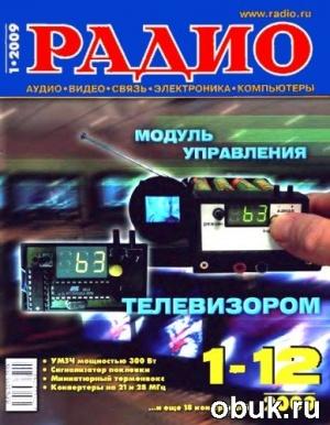 Книга Журнал Радио за 2009г + программы