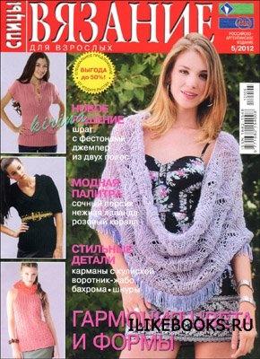 Журнал Вязание для взрослых. Спицы № 5 2012