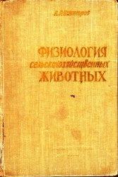 Книга Физиология сельскохозяйственных животных.