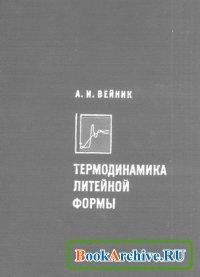 Книга Термодинамика литейной формы.