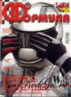 Формула 1 08 2002