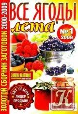 Журнал Золотой сборник заготовок 2000-2009. Все ягоды лета