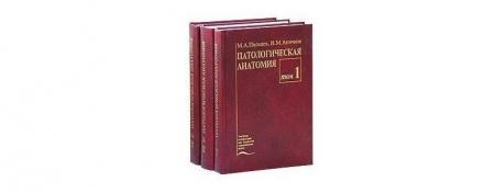 Книга Вашему вниманию представляется #курс_лекций по патологической анатомии в 3-х томах. Этот #учебник уже более 20 лет является нас