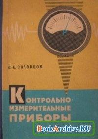 Книга Контрольно-измерительные приборы.