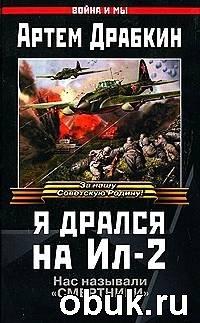 """Книга Драбкин А.В. Я дрался на Ил-2: Нас называли """"Смертники"""""""