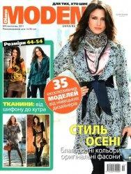 Журнал Diana Moden №5 2011. Украина