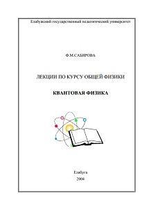 Книга Лекции по курсу общей физики. Квантовая физика., Сабирова Ф.М., Латипов З.А., Конюхов М.И., 2004