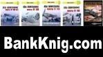 """Книга Война в воздухе №12 Британские асы Пилоты """"Спитфайров"""" Часть 2"""