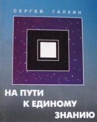 Книга На пути к единому знанию (введение в универсологию)