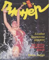Пионер 1995 № 08