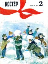 Костер 1991 № 02