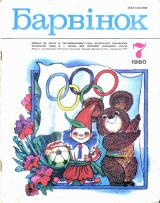Барвинок 1980 № 07